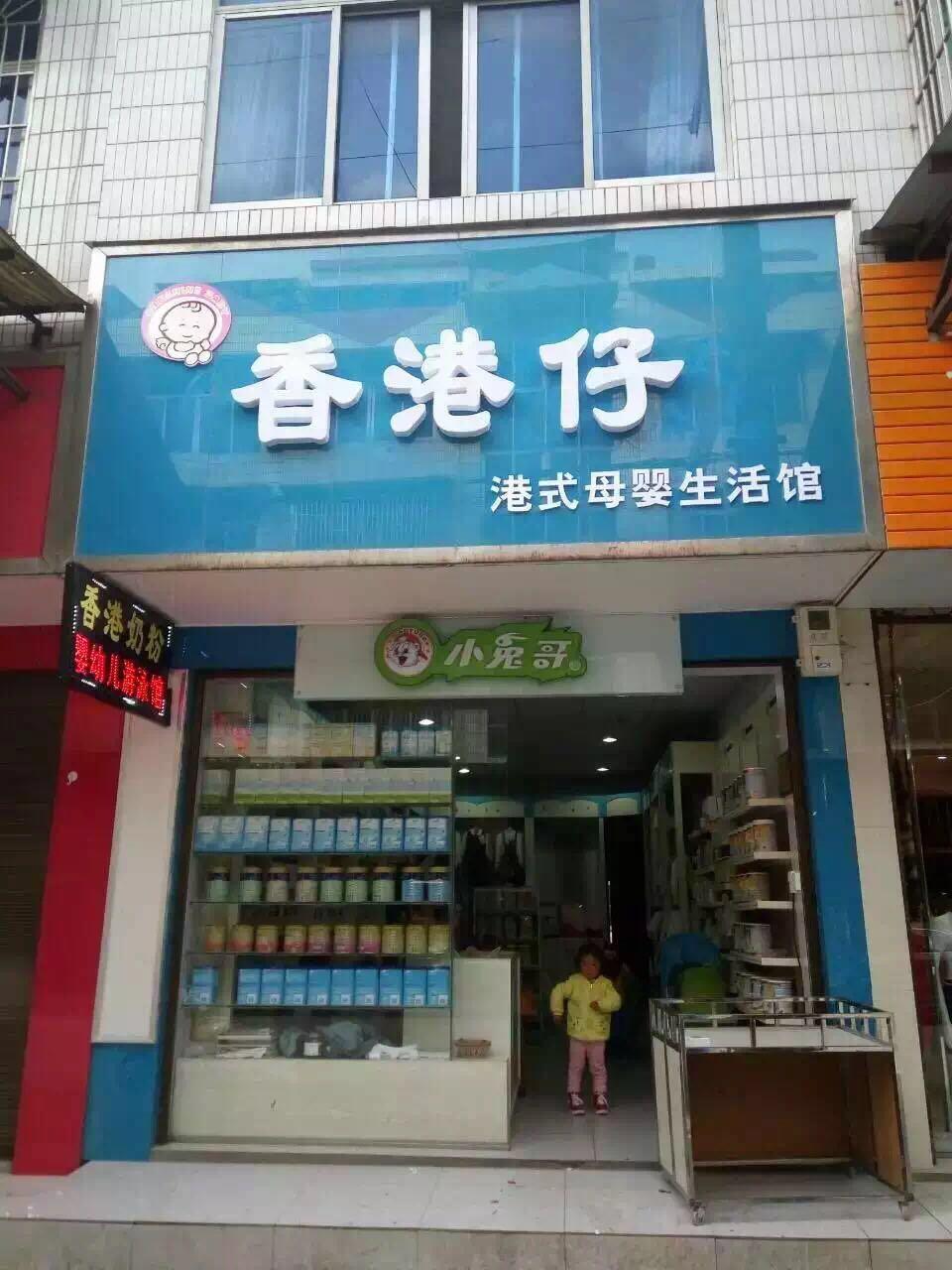 客戶實體店5
