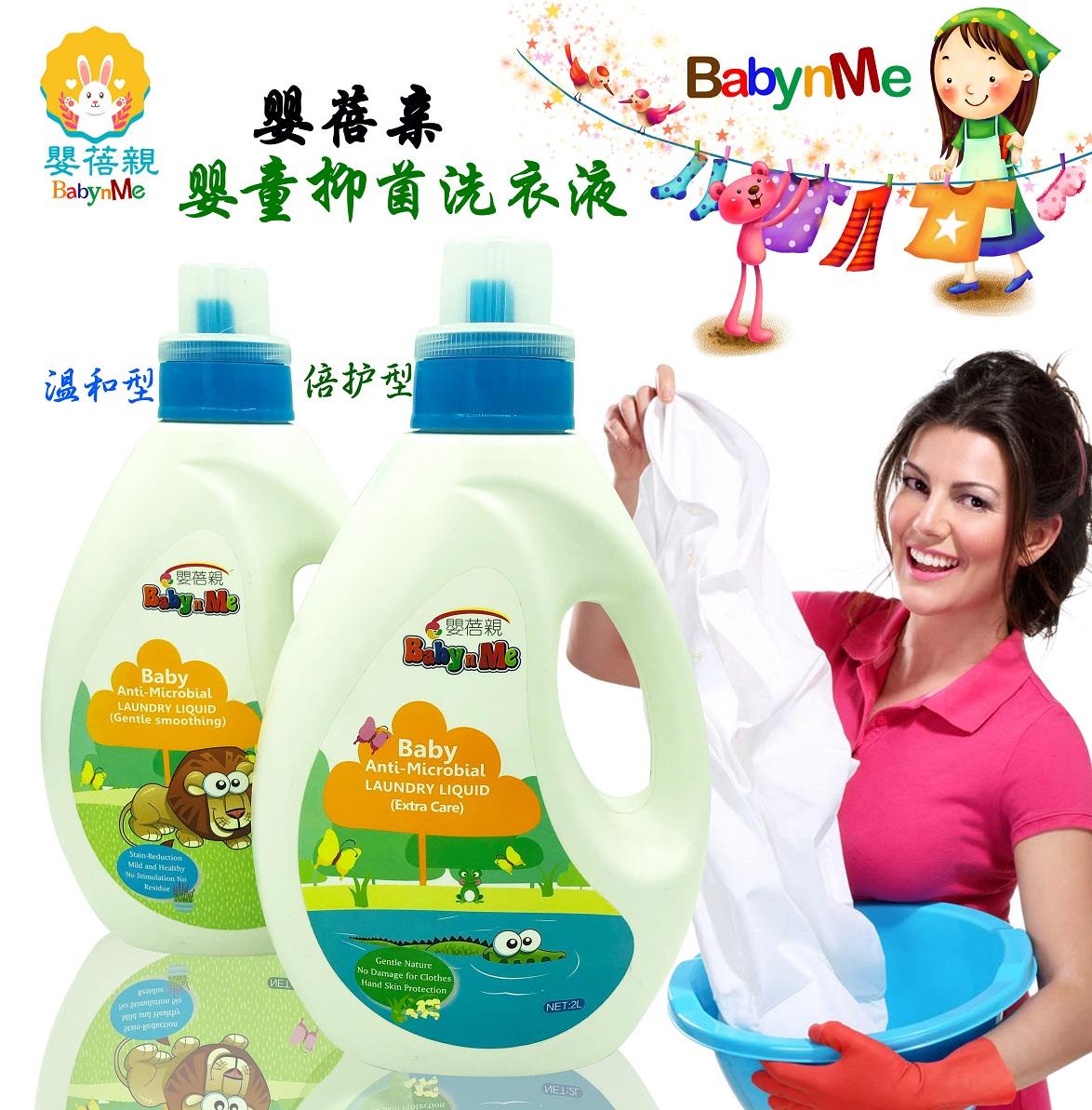 婴蓓亲婴童洗衣液