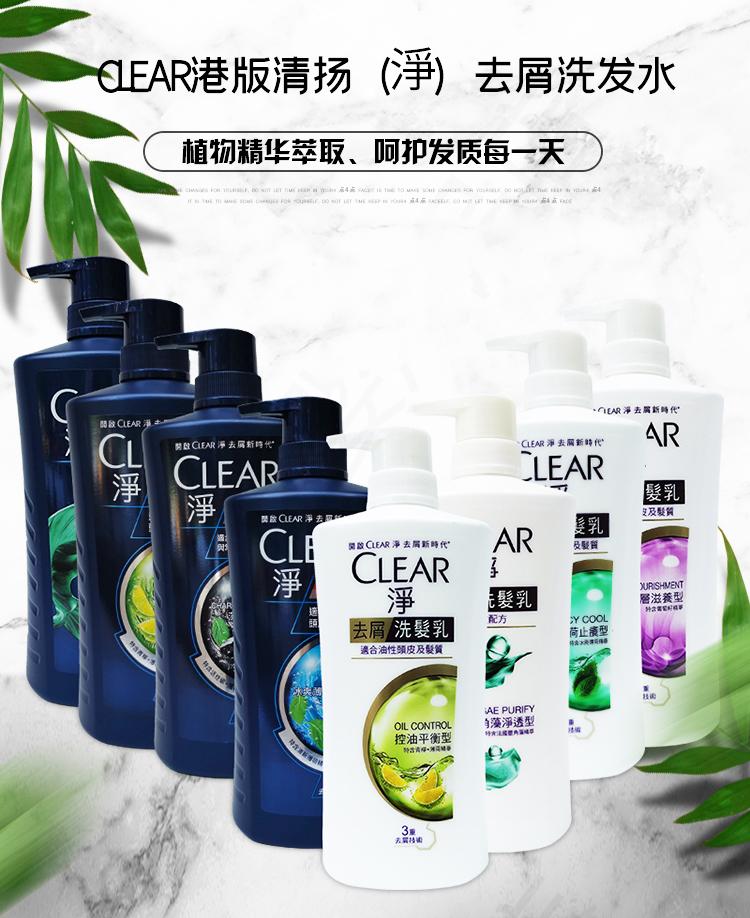 港版清扬男女洗发乳