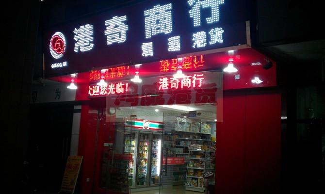 客户港货店1
