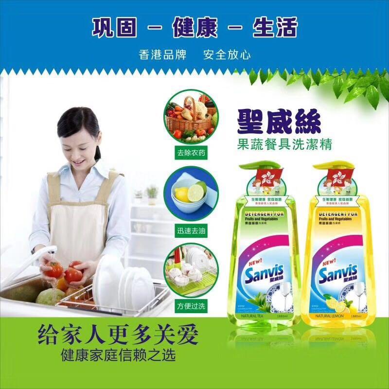 香港圣威丝Sanvis洗洁精