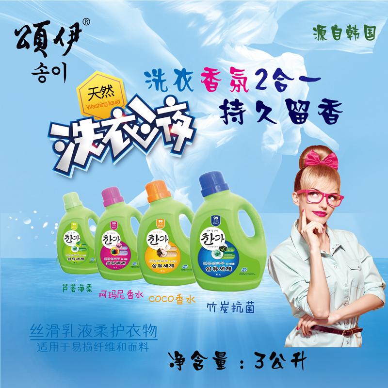 颂伊洗衣液3L系列